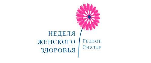 Неделя женского здоровья «Гедеон Рихтер»