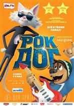 Мультфильм 'Рок Дог': пемьера с Никитой Пресняковым, Кристиной Орбакайте и Егором Дружининым