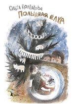 Книги о детях войны. 'Полынная елка' - о русских немцах в годы Великой Отечественной войны