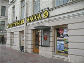Круглосуточная театральная касса снова начинает работать в Санкт-Петербурге