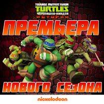 Отважные Черепашки-ниндзя возвращаются на Nickelodeon Россия  в новом пятом сезоне