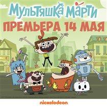 Премьера мультфильма «Мультяшка Марти» на Nickelodeon Россия!