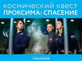 Московский Планетарий запустил семейные квесты