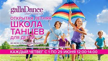 Летняя открытая школа танцев для детей