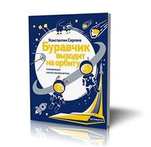Презентацию книги «Буравчик выходит на орбиту» проведет космонавт