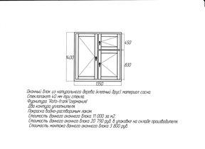пример расчета стоимости деревянного оконного блок