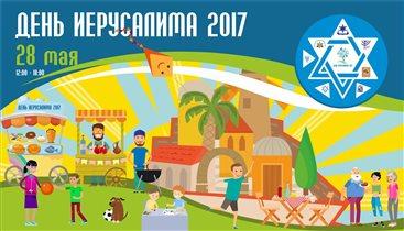 День Иерусалима-2017: бесплатный праздник для детей и взрослых на природе