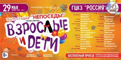 Сольный концерт коллектива «Непоседы» в Лужниках