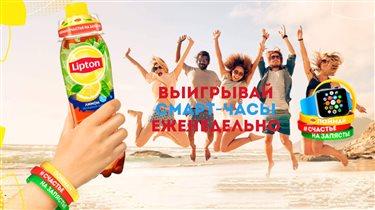 «Счастье на запястье»: Lipton Ice Tea® запускает новый конкурс