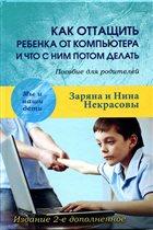 НекраЗаряна и Нина, книга- Пособие для родителей