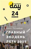 24 июня в Санкт-Петербурге пройдет главный экодень лета Live Organic Day