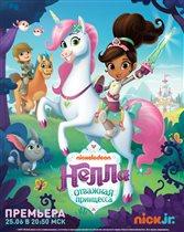 Главная премьера лета на телеканале Nick Jr.! Мультфильм «Нелла, отважная принцесса»