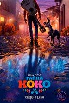 Первый трейлер фильма Disney/Pixar «Тайна Коко»