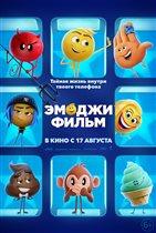 Трейлер анимационной комедии  «ЭМОДЖИ ФИЛЬМ»