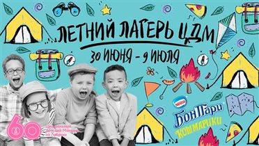 ЦДМ открывает летний лагерь для детей в центре Москвы