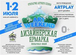 Ярмарка  необычных вещей «ART WEEKEND» на летней площадке в Artplay