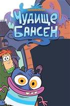 «Чудище Бансен» - уморительная премьера на Nickelodeon Россия
