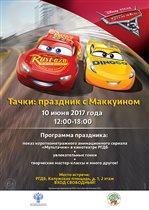 «Тачки: праздник с Маккуином» в РГДБ