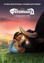 Новый анимационный фильм «Фердинанд»