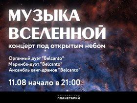На крыше Московского Планетария прозвучит «Музыка Вселенной»