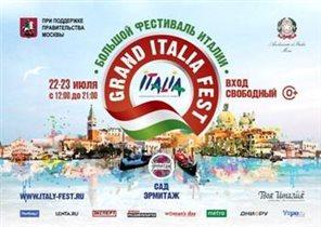 Большой фестиваль Италии в саду 'Эрмитаж', вход - свободный