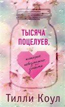 Книги для подростков. Роман 'Тысяча поцелуев, которые невозможно забыть'