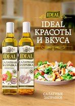 Новые салатные заправки IDEAL