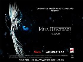 «Игра престолов» на больших экранах – показы нового сезона в 'КАРО'