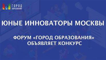 Московские школьники представят IT-проекты на форуме «Город образования»