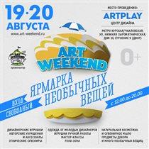 Ярмарка 'ART WEEKEND'