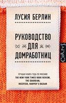 Сборник рассказов «Руководство для домработниц» — лучшая книга года по версии The New York Times