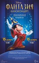 Знаменитый киноконцерт Disney «Фантазия» впервые в Москве