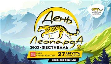 Эко-фестиваль «День Леопарда» пройдет в Москве