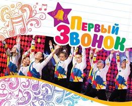 Лучшие мероприятия для детей в сентябре