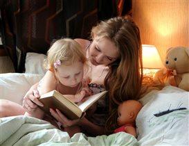 Читаем сказки перед сном!