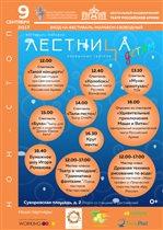 3-ий московский Фестиваль-марафон необычных театров «Лестница детям»