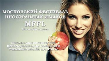 Московский фестиваль иностранных языков 'MFFL 2017'
