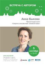Встреча с 'ленивой мамой' Анной Быковой и мастер-класс по кляксотерапии