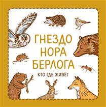Развивающие книги для малышей «Узнавалки» - животные, город, лес
