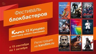 Фестиваль блокбастеров в новом «КАРО 13 Кунцево» - вход свободный