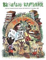 'Веселые картинки' - журнал, на котором выросли все - празднует 61 год