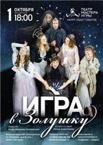 Москву поздравят с Днем музыки спектаклем «Игра в Золушку»
