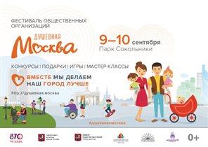 Фестиваль общественных организаций «Душевная Москва»