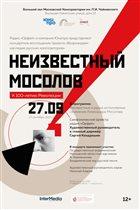 Столетие октябрьской революции: концерт 'Неизвестный Мосолов'