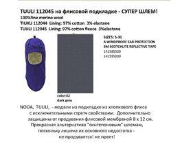 Шлем Vilukissa серый, р.XL (ОГ 56-58), новый