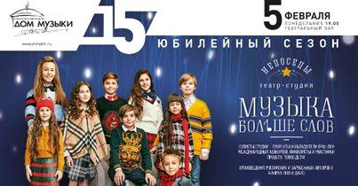 Сольный концерт коллектива 'Непоседы' в Доме Музыки