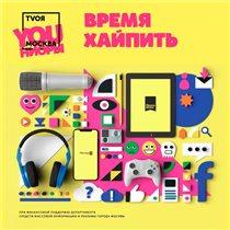 Новый образовательный бесплатный курс для подростков в блогосфере «TVоя Москва. YOUниоры»