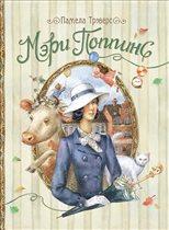 «Мэри Поппинс» П. Трэверс с иллюстрациями К. Шафрановской.