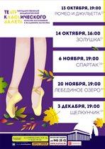 Театр классического балета: осень в Кремле