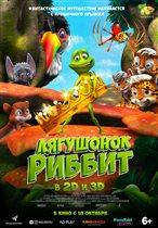«Лягушонок Риббит 3D»